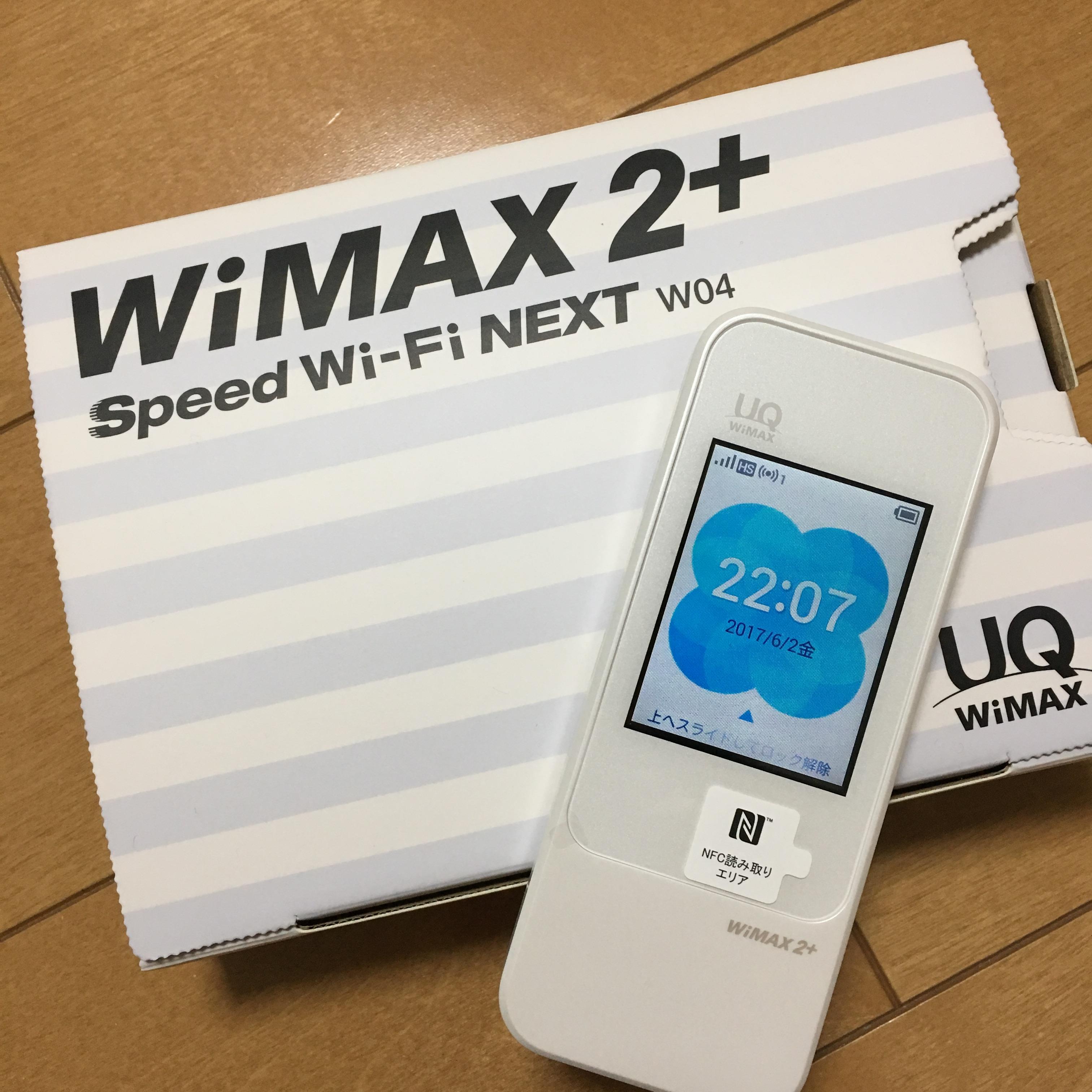 WiMAX端末W04契約発送到着まで何日?