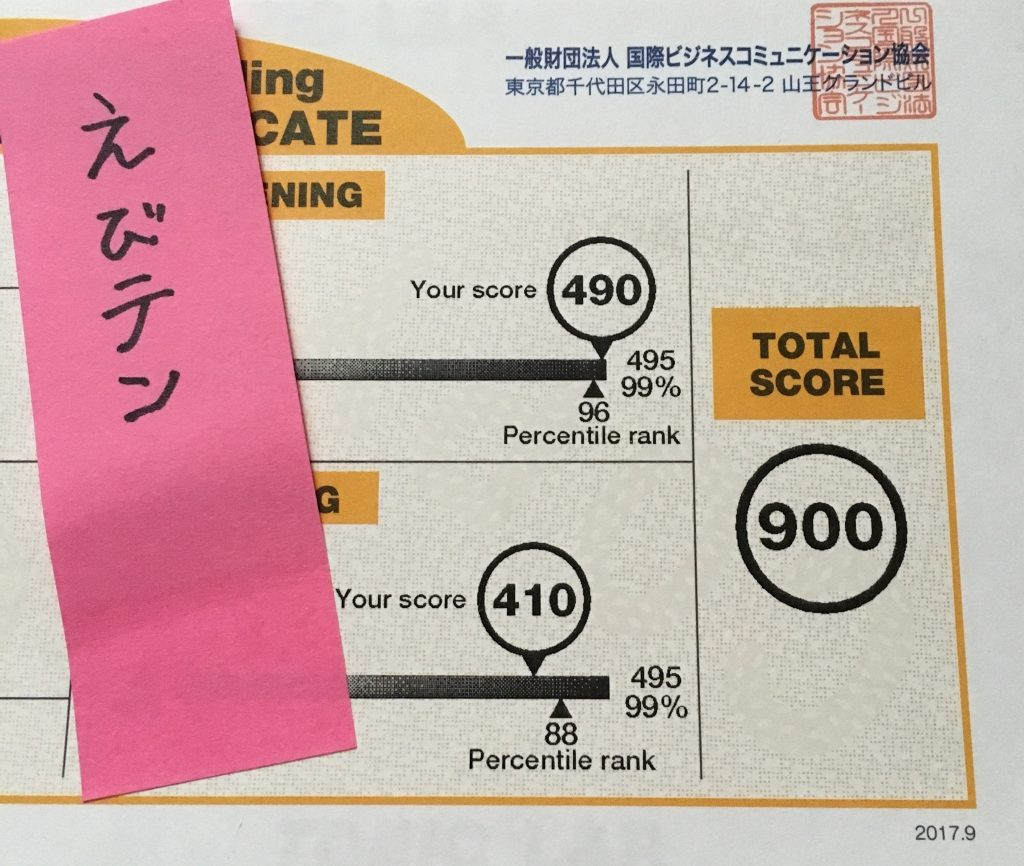 TOEICスコア900獲得!