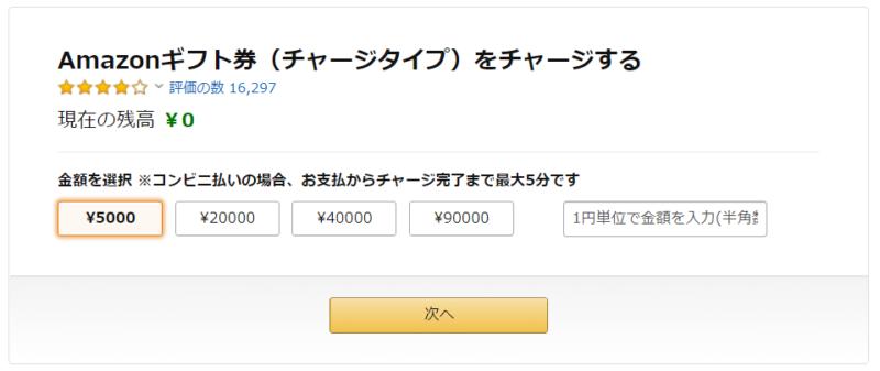 Amaznoギフト券(チャージタイプ)注文画面