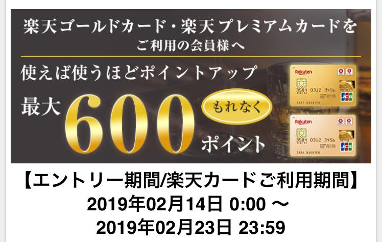 楽天プレミアムカードの初回利用後、カード利用のたびに100ポイント合計最大600ポイント獲得できるキャンペーンが届いた。
