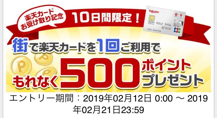 楽天プレミアムカードをe-NAVIへ登録すると3,000円利用で500楽天ポイント獲得キャンペーンが発動。