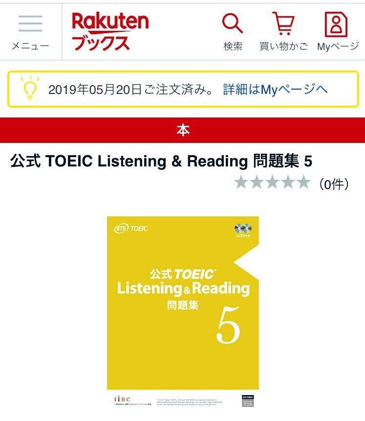 公式TOEIC Listening&Reading問題集5購入画面