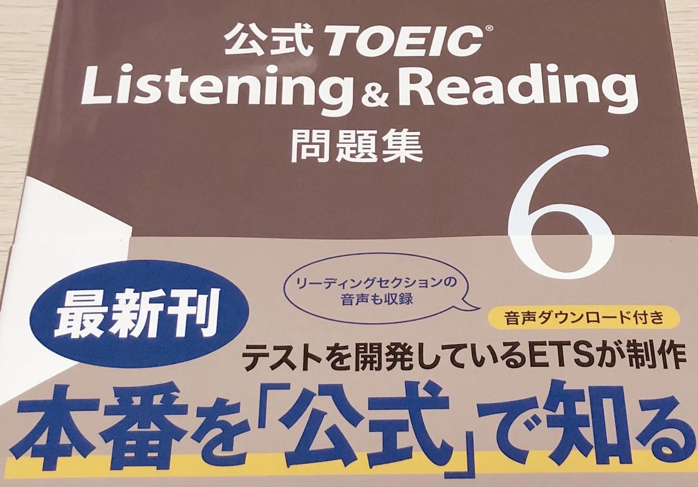 公式TOEIC Listening Reading問題集6音声ダウンロード
