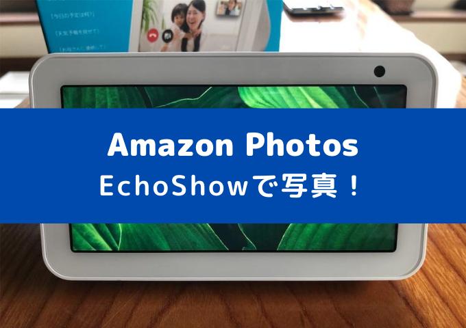EchoShowで写真を表示する設定方法AmazonPhotos活用法