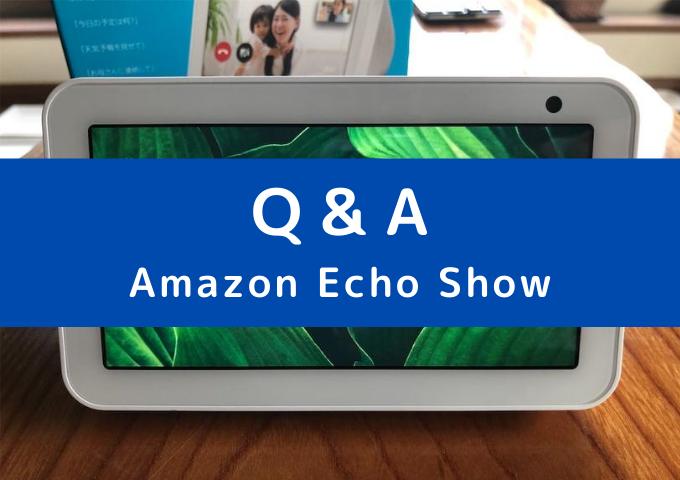 Q&A-Amazon Echo Showの疑問質問の回答