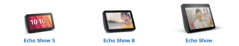 テレビ電話に最適なAmazon Echo Showを選ぶ