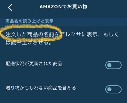 Alexaで購入商品の通知をOFFにする方法