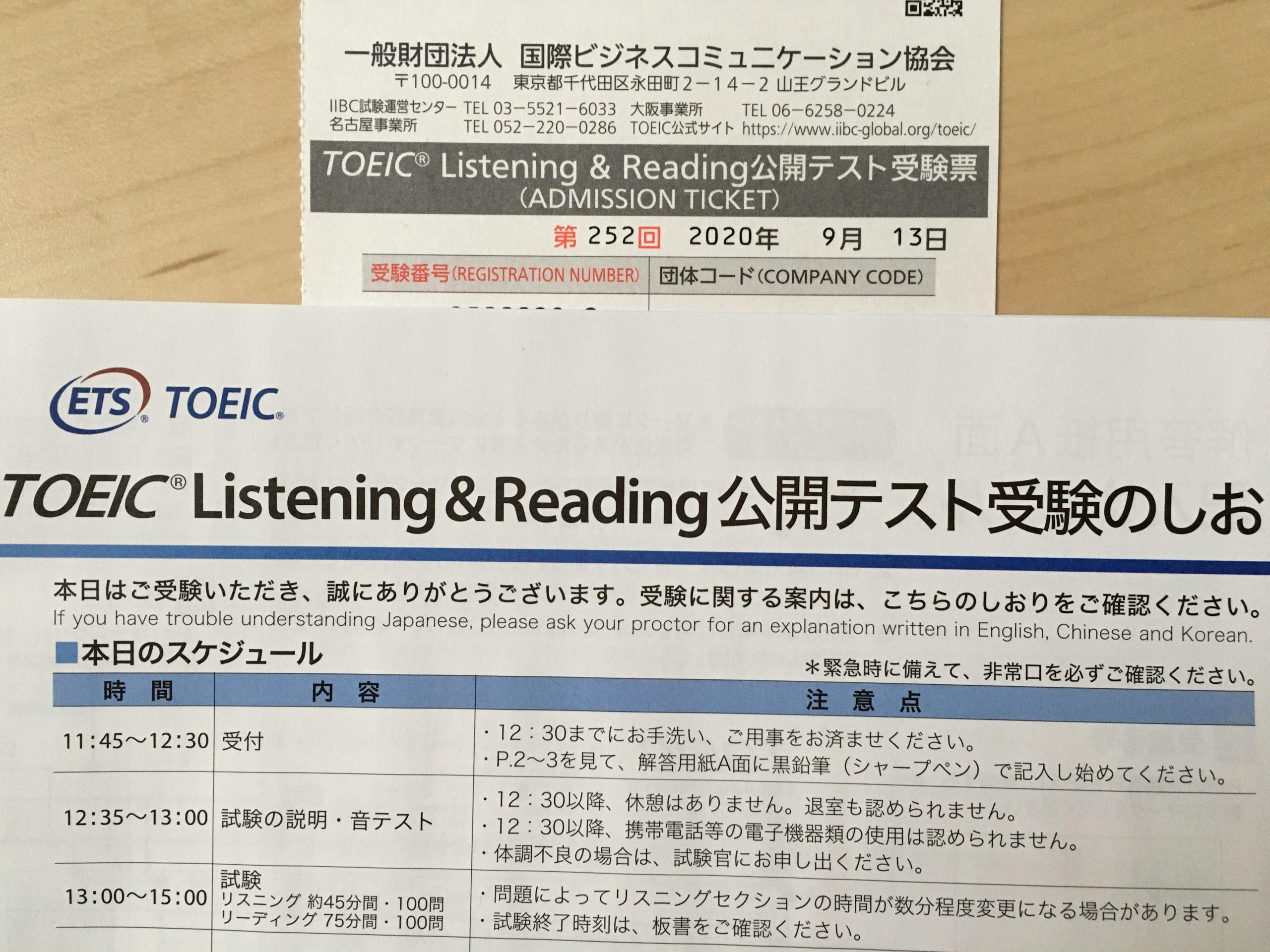 第252回TOEIC公開テスを受験した感想と感染対策