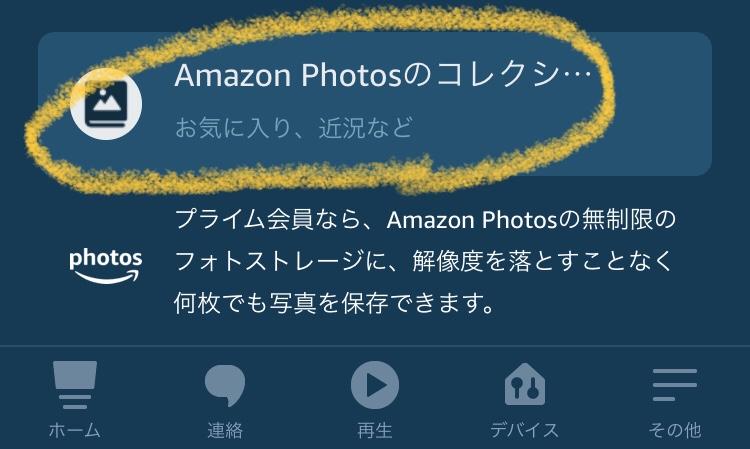 EchoShowの写真スライドショーにはAmazonPhotosが便利