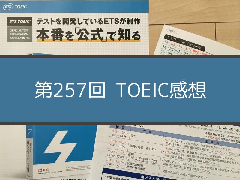 第257回TOEIC受験した感想と反省会2020年11月15日午後開催