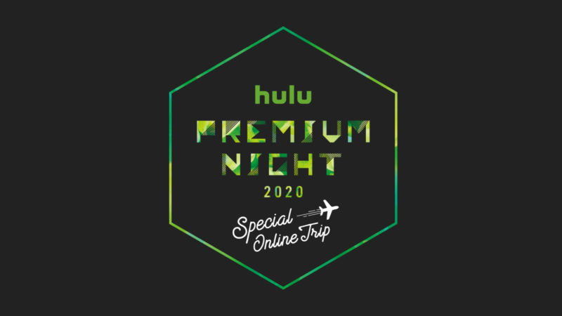 huluPremiumNight2020bordingpass