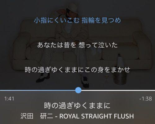 AmazonMusicで沢田研二の曲を再生中の画面