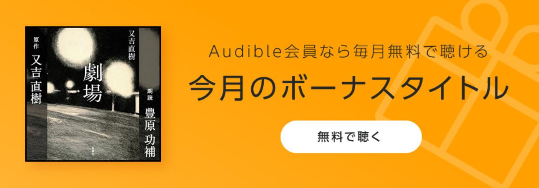 AmazonAudible2021年1月のボーナスタイトル作品紹介