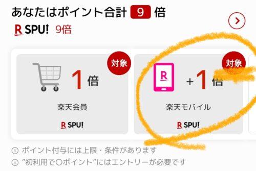 楽天モバイルWiFiポケットも楽天市場SPU対象になりポイント+1倍になった。