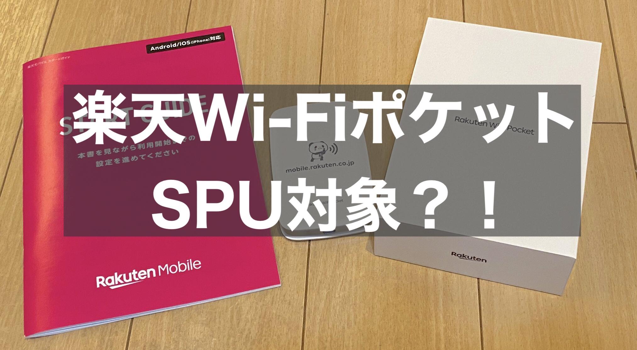 楽天モバイルのWiFiポケット契約でも楽天SPUポイント+1倍対象になったよ