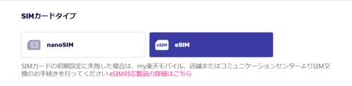 楽天モバイルでeSIMを注文すれば在庫切れや入荷待ちの心配なし!