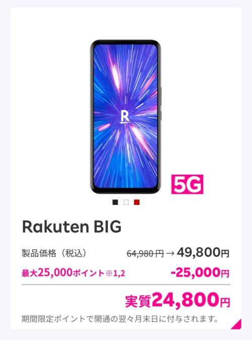 楽天ビッグRakuten BIG5G対応スマホが値下げ!