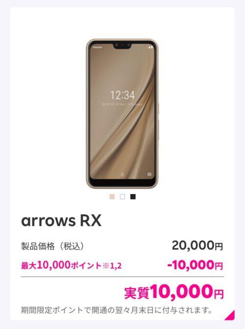 楽天モバイル在庫ありおすすめ端末arrowsRX