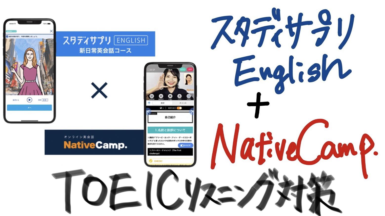 スタディサプリEnglish新日常英会話コースの英会話セットプランでNativeCamp.がお得に活用できる