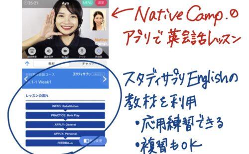 スタディサプリEnglishの教材をNativeCamp.英会話で活用!