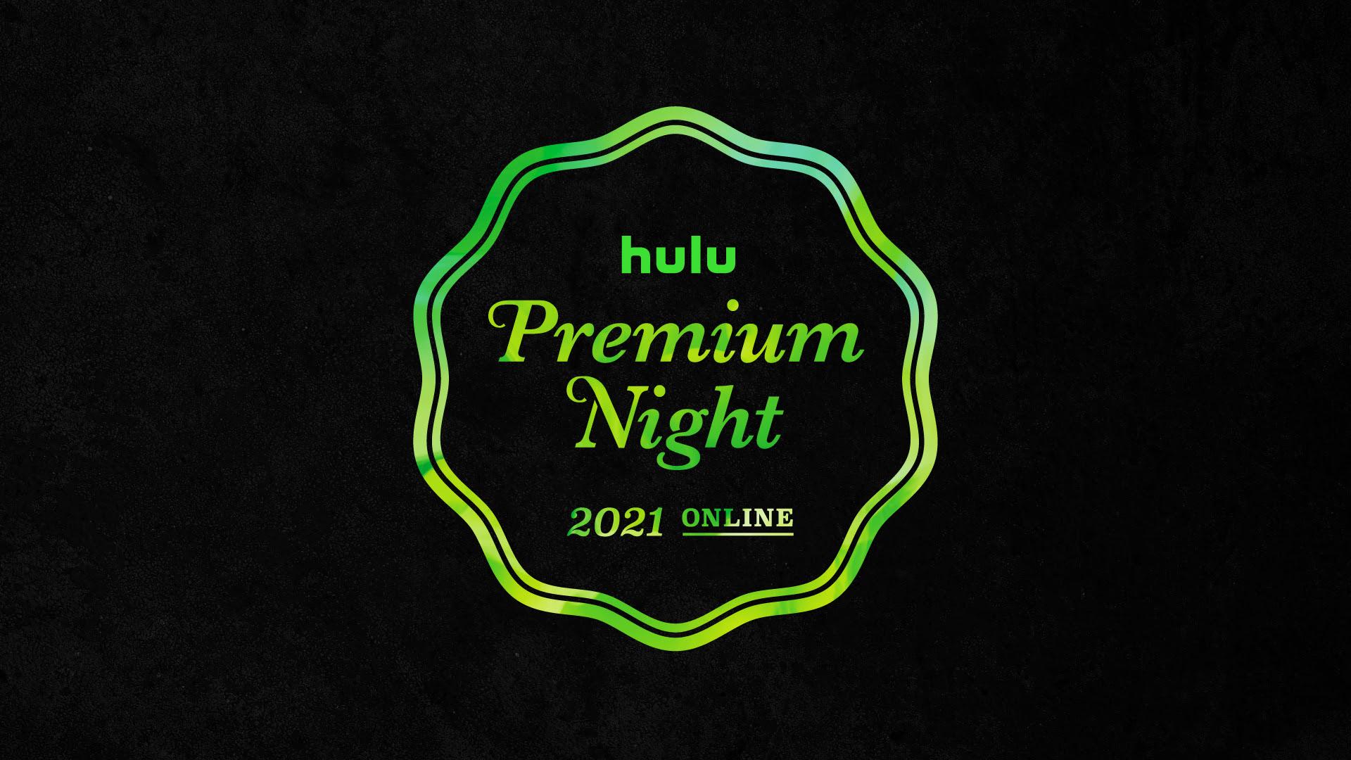 hulu Premium Night 2021フーループレミアムナイト開催決定!